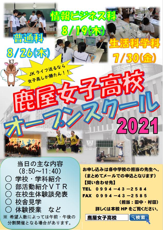 鹿屋女子高校 オープンスクール2021